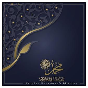 Carte de voeux mawlid alnabi conception de vecteur de motif floral islamique avec une belle calligraphie arabe