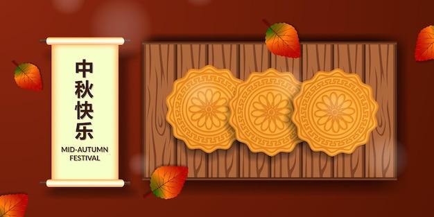Carte de voeux moderne et élégante fête de la mi-automne avec gâteau de lune aux feuilles d'automne