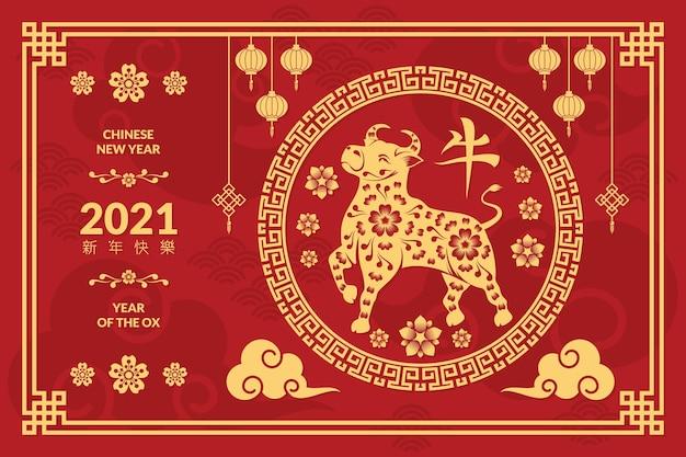 Carte de voeux moderne joyeux nouvel an chinois