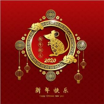 Carte de voeux de nouvel an chinois 2020 signe du zodiaque avec du papier découpé