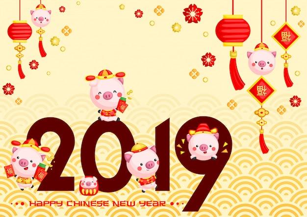 Carte de voeux de nouvel an chinois de année de porc