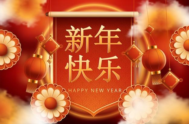 Carte de voeux de nouvel an chinois avec des lanternes et des effets de lumière.