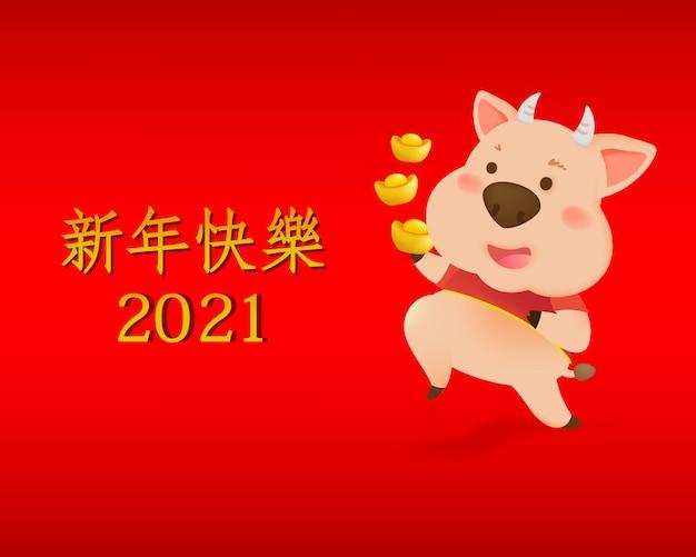 Carte de voeux de nouvel an chinois et nouvel an lunaire. année du boeuf.