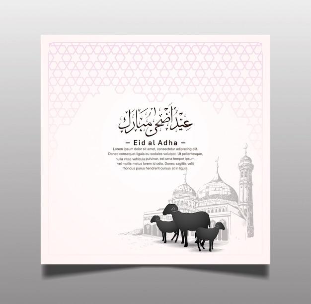 Carte de voeux ramadan eid al adha pour la célébration du ramadan