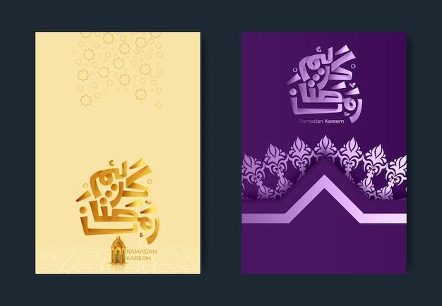 Carte de voeux ramadan kareem ou eid mubarak islamique