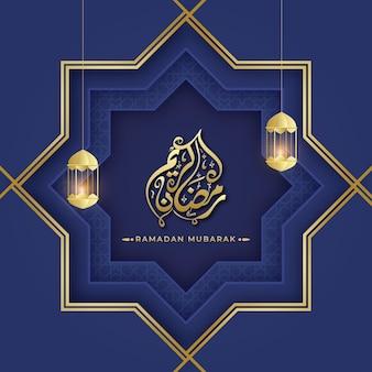 Carte de voeux ramadan kareem.