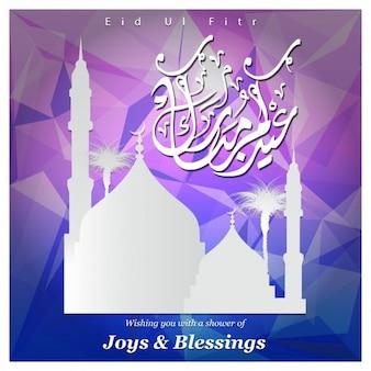 Carte de voeux de ramadan avec la mosquée
