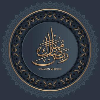 Carte de voeux ramadan mubarak et kareem