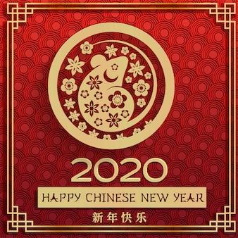 Carte de voeux rouge du nouvel an chinois 2020 avec un rat doré en cercle