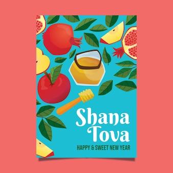 Carte de voeux shana tova