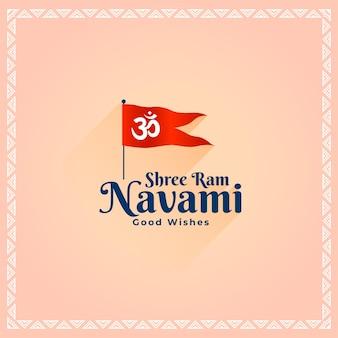 Carte de voeux shree ram navami navratri festival