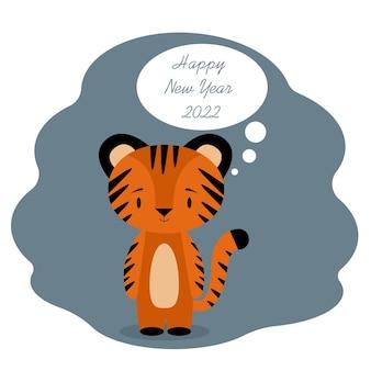 Carte de voeux avec un tigre et le texte happy new year. image vectorielle