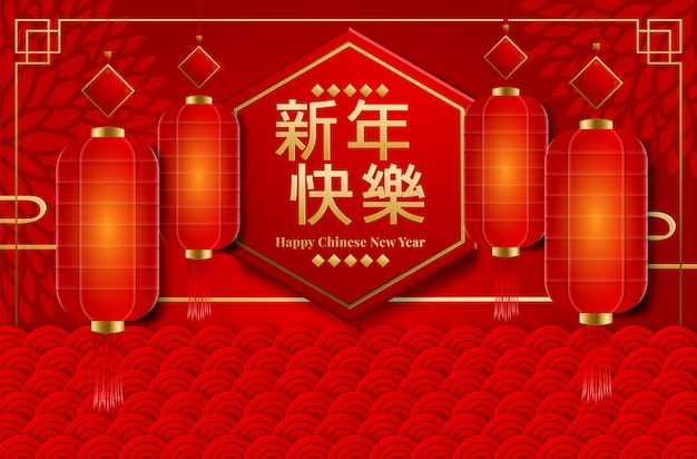 Carte de voeux traditionnelle année lunaire avec des lanternes suspendues. traduction en chinois bonne année