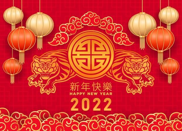 Carte de voeux de vecteur du nouvel an chinois