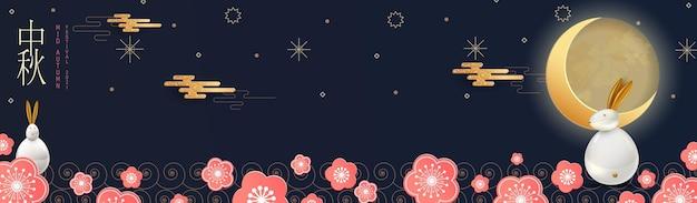 Cartes abstraites, conception de bannière avec des motifs de cercles chinois traditionnels représentant la pleine lune, texte chinois happy mid autumn, or sur bleu foncé. illustration vectorielle
