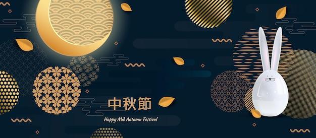 Cartes abstraites, conception de bannières avec des motifs de cercles chinois traditionnels représentant la pleine lune. lièvre brillant. texte chinois happy mid autumn, illustration vectorielle