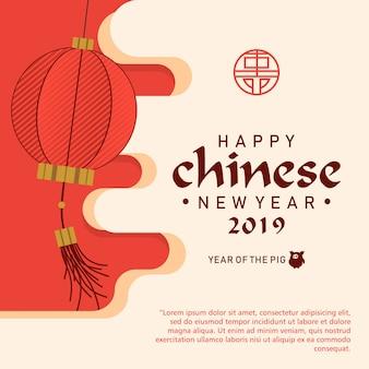 Cartes de voeux nouvel an chinois
