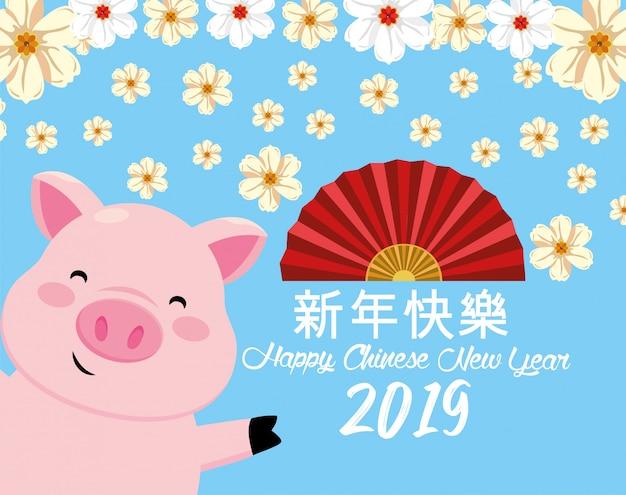Célébration de l'année chinoise et cochon avec fleurs et éventail