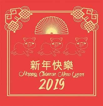 Célébration de l'année du festival chinois avec l'éventail et les cochons