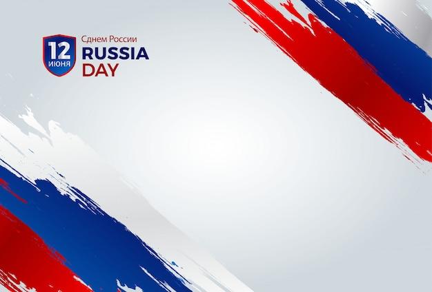 Célébration de la fête de l'indépendance de la russie avec fond de drapeau de brosse