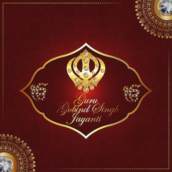 Célébration de guru gobind singh jayanti