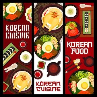 Champignons de riz de la cuisine coréenne, soupe de poulet au ginseng samguetang