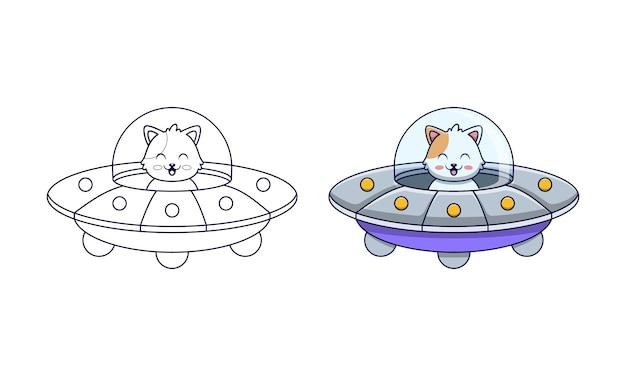 Chat mignon conduisant une soucoupe volante coloriage de dessin animé pour les enfants