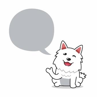Chien blanc de personnage de dessin animé avec bulle de dialogue pour la conception.