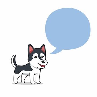 Chien husky sibérien de personnage de dessin animé avec bulle de dialogue