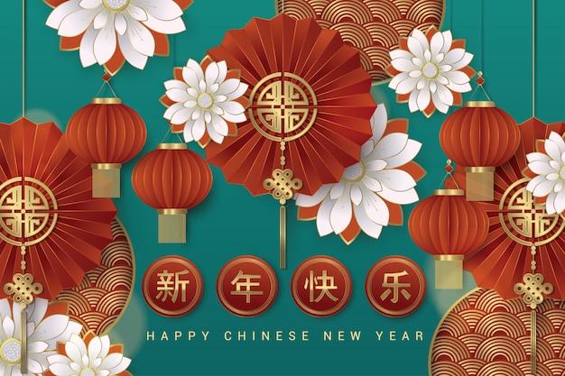 Chinois bonne année 2020 fond lunaire
