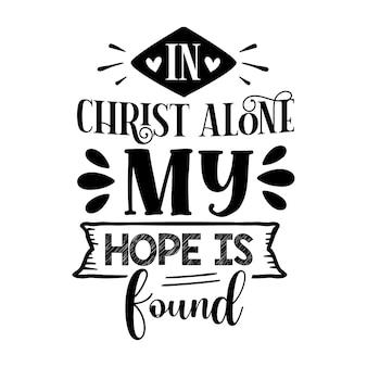 En christ seul, mon espoir est trouvé élément de typographie unique design vectoriel premium