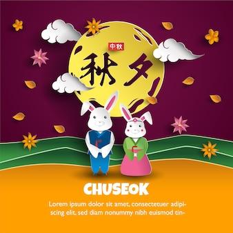 Chuseok festival carte de voeux plat style