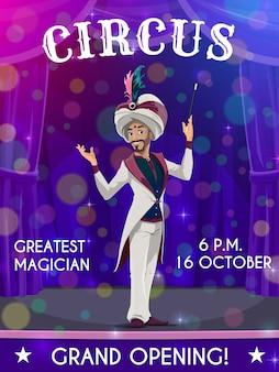 Circus flyer avec spectacle de magicien de vecteur interprète
