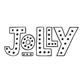 Citation de joyeux noël, texte vectoriel pour la conception de cartes de voeux, superpositions de photos, estampes, affiches. lettrage dessiné à la main. gai