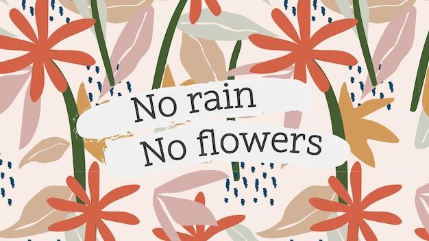 Citer le modèle de bannière de blog, message d'inspiration modifiable, pas de pluie pas de vecteur de fleurs