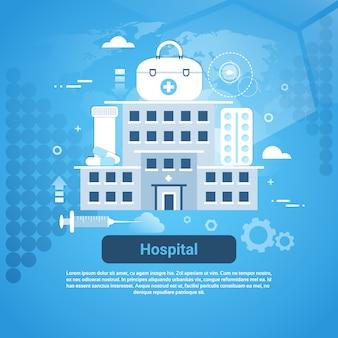 Clinique hospitalière et bannière de concept de traitement médical web