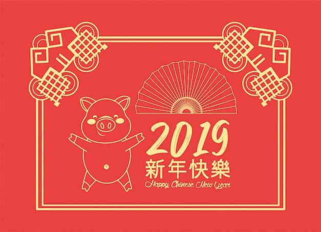 Cochon avec éventail à bonne année chinoise