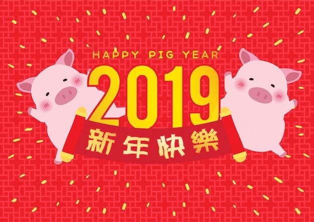 Cochon heureux nouvel an 2019 vecteur illustrateur