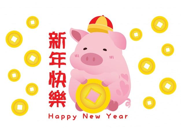 Cochon heureux nouvel an 2019