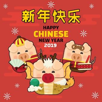 Cochon d'icône et nouvel an chinois 2019
