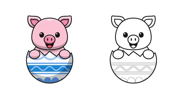 Cochon mignon dans les pages de coloriage de dessin animé d'oeufs pour les enfants