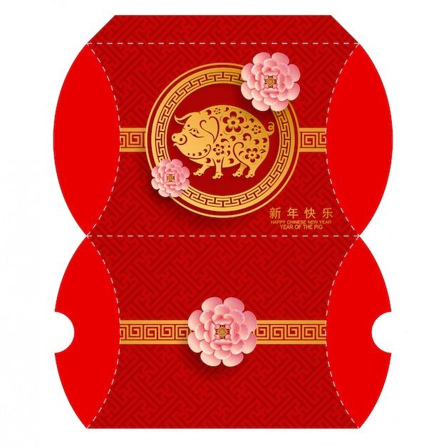 Coffret cadeau oreiller pour le nouvel an chinois 2019.