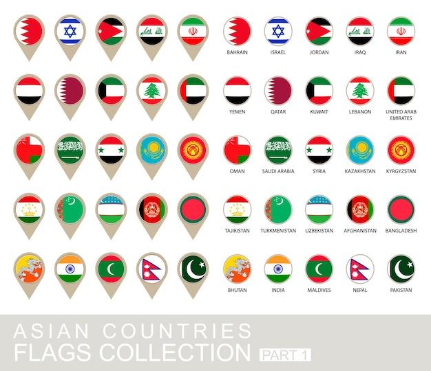 Collection de drapeaux des pays asiatiques, partie 1, version 2