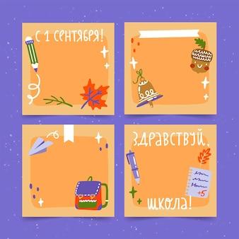 Collection de publications instagram dessinées à la main le 1er septembre