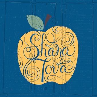 Collection vectorielle d'étiquettes et d'éléments pour l'insigne d'icône du nouvel an juif de roch hachana avec pomme