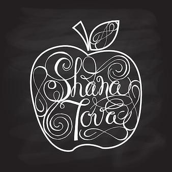Collection vectorielle d'étiquettes et d'éléments pour roch hachana (nouvel an juif). icône/insigne avec pomme et signature 'shana tova' (bonne année). modèle pour carte postale ou carte d'invitation