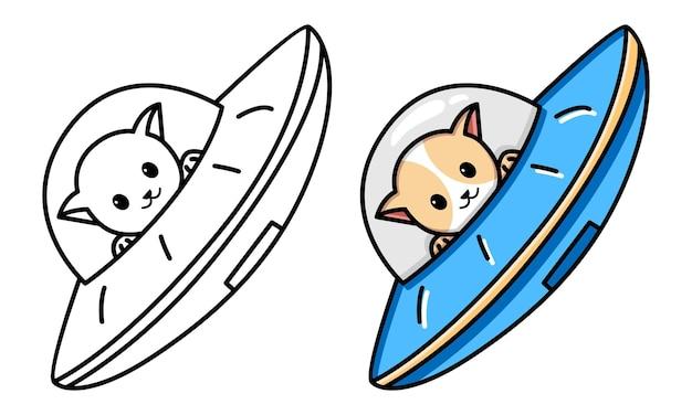 Coloriage de chat mignon chevauchant un vaisseau spatial ovni pour les enfants