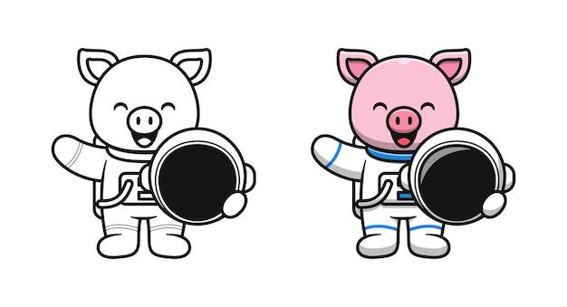 Coloriages de dessin animé mignon cochon astronaute pour les enfants