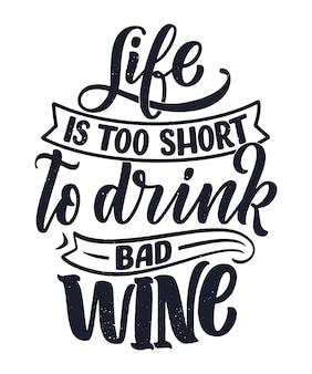 Composition de lettrage de vin dans un style moderne. concept de boisson de boisson alcoolisée. typographie vintage pour impression ou affiche.
