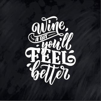 Composition de lettrage de vin dans un style moderne. concept de boisson de boisson alcoolisée.